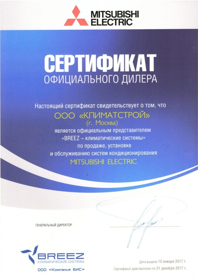 Сертификат Mitsubishi Electric от Breez